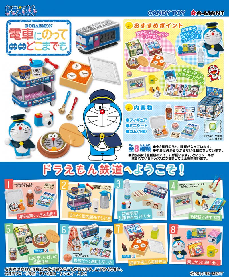 [日本] 與哆啦A夢一起享受電車之旅吧! 還享哆啦A夢套裝行程…可惜只是食玩